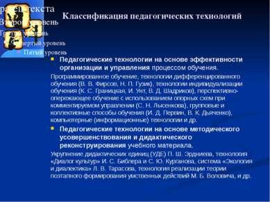 Классификация педагогических технологий Педагогические технологии на основе э...