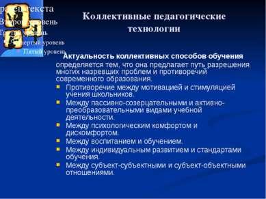 Коллективные педагогические технологии Актуальность коллективных способов обу...
