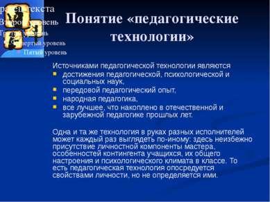 Понятие «педагогические технологии» Источниками педагогической технологии явл...