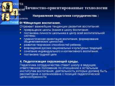 Личностно-ориентированные технологии Направления педагогики сотрудничества : ...