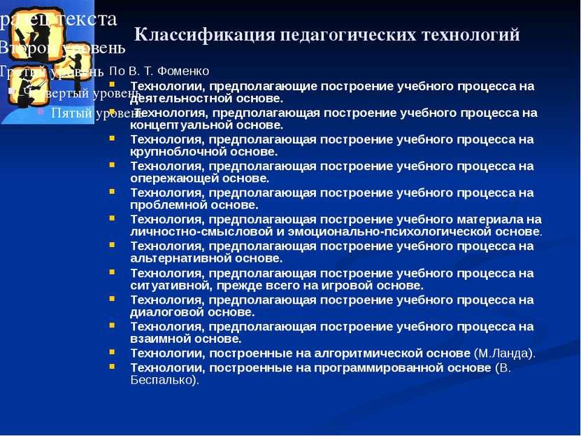 Классификация педагогических технологий По В. Т. Фоменко Технологии, предпола...