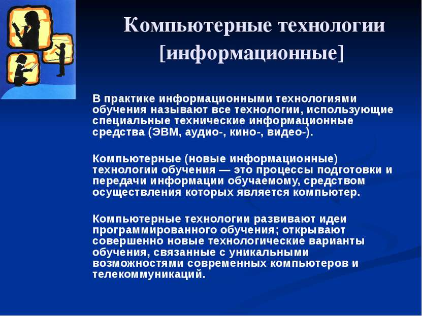 Компьютерные технологии [информационные] В практике информационными технологи...