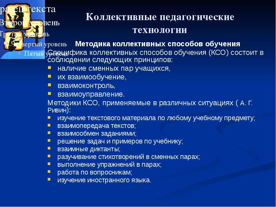 Коллективные педагогические технологии Методика коллективных способов обучени...