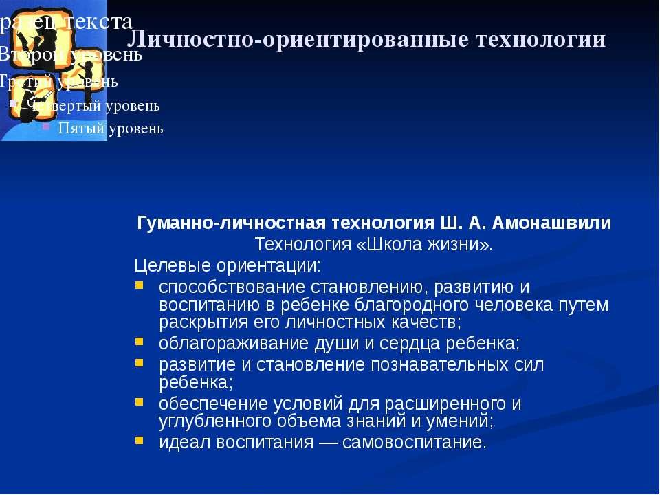 Личностно-ориентированные технологии Гуманно-личностная технология Ш. А. Амон...