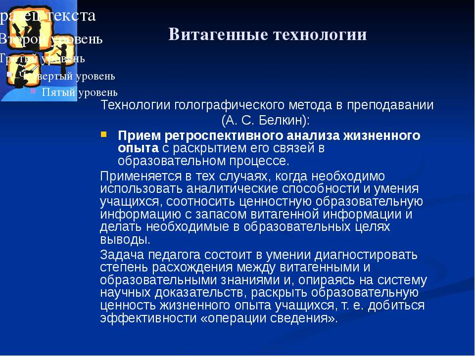 Витагенные технологии Технологии голографического метода в преподавании (А. С...