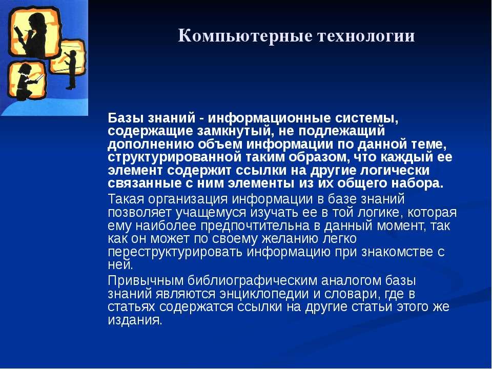 Компьютерные технологии Базы знаний - информационные системы, содержащие замк...