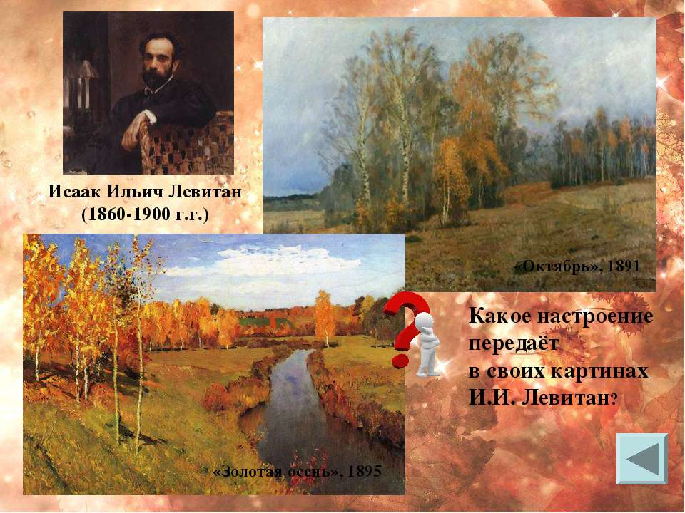 Какое настроение передаёт в своих картинах И.И. Левитан? «Октябрь», 1891 «Зол...