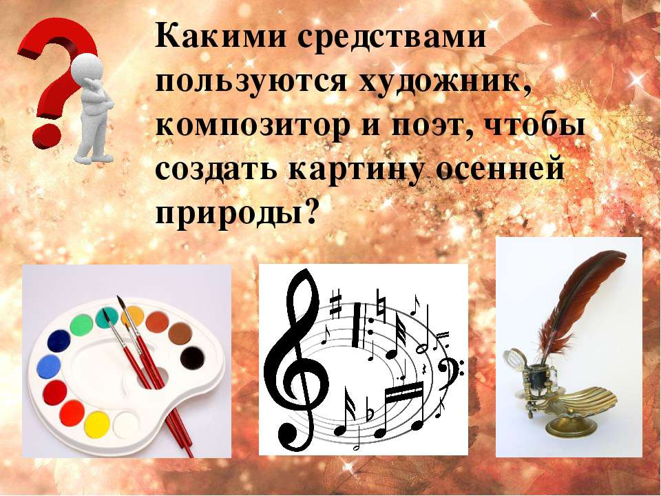 Какими средствами пользуются художник, композитор и поэт, чтобы создать карти...