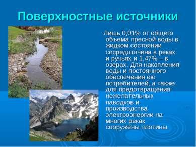 Поверхностные источники Лишь 0,01% от общего объема пресной воды в жидком сос...