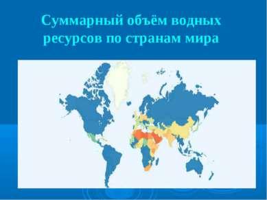 Суммарный объём водных ресурсов по странам мира