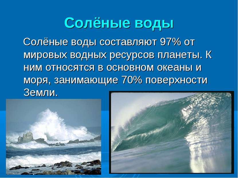 Солёные воды Солёные воды составляют 97% от мировых водных ресурсов планеты. ...