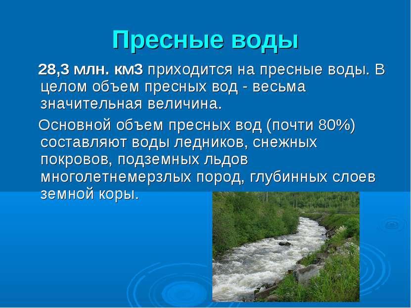 Пресные воды 28,3 млн. км3 приходится на пресные воды. В целом объем пресных ...