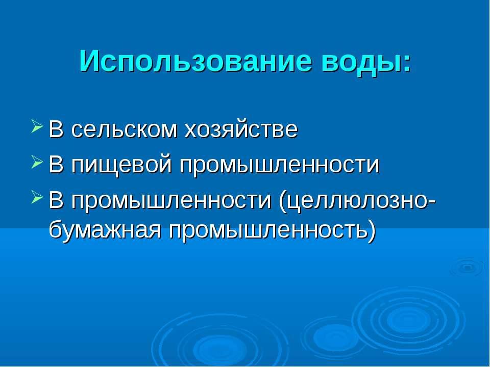 Использование воды: В сельском хозяйстве В пищевой промышленности В промышлен...