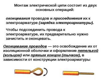 Монтаж электрической цепи состоит из двух основных операций: Чтобы подсоедини...