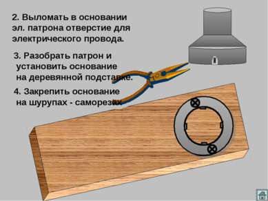 2. Выломать в основании эл. патрона отверстие для электрического провода. 3. ...