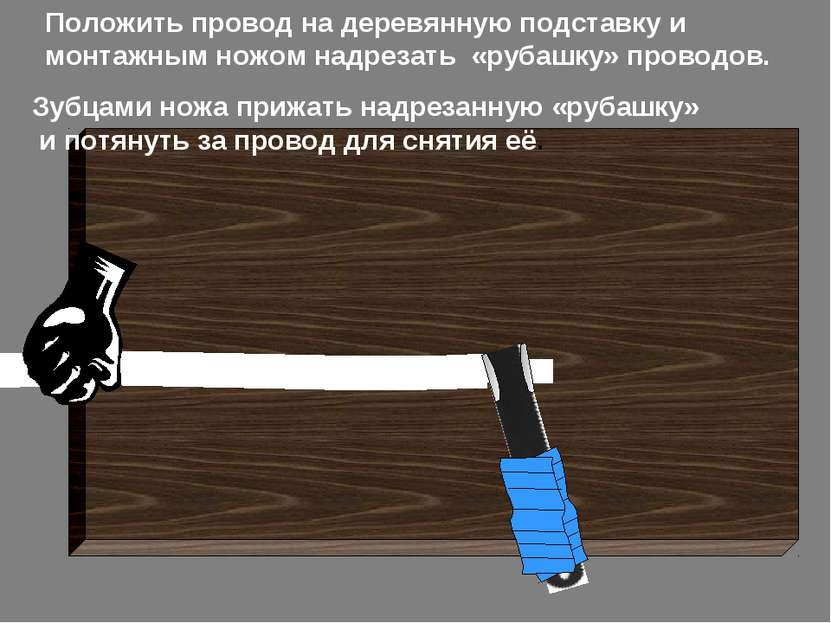 Положить провод на деревянную подставку и монтажным ножом надрезать «рубашку»...