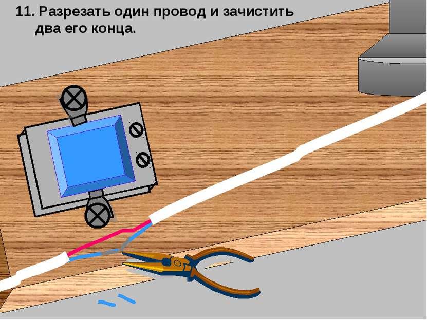 11. Разрезать один провод и зачистить два его конца.