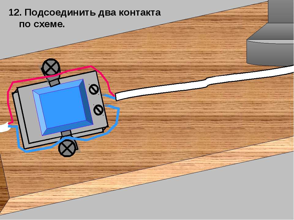 12. Подсоединить два контакта по схеме.
