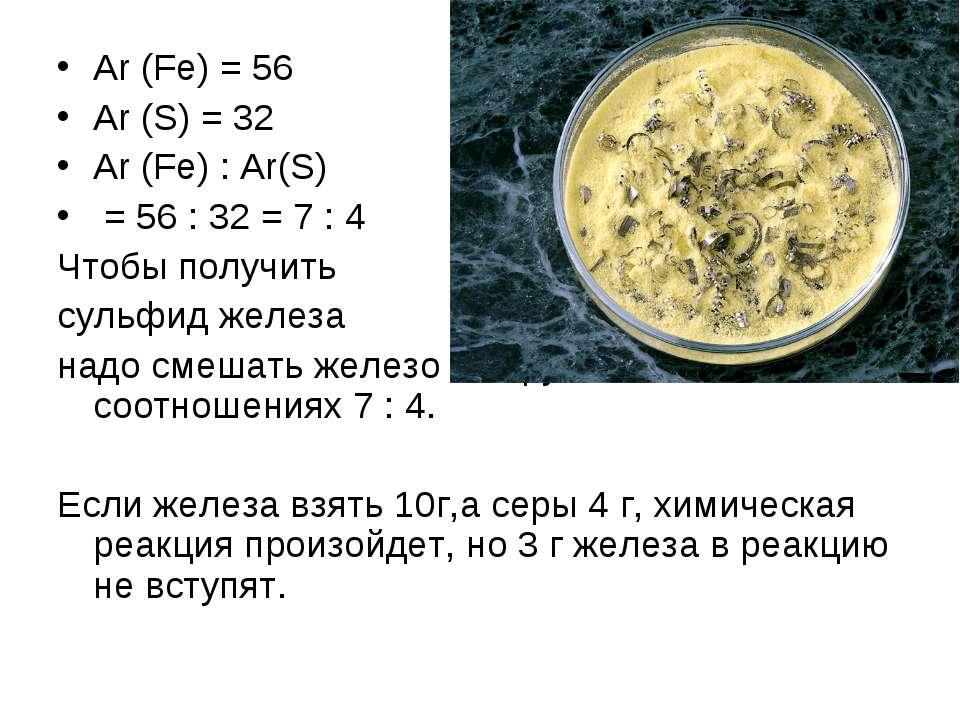 Ar (Fe) = 56 Ar (S) = 32 Ar (Fe) : Ar(S) = 56 : 32 = 7 : 4 Чтобы получить сул...