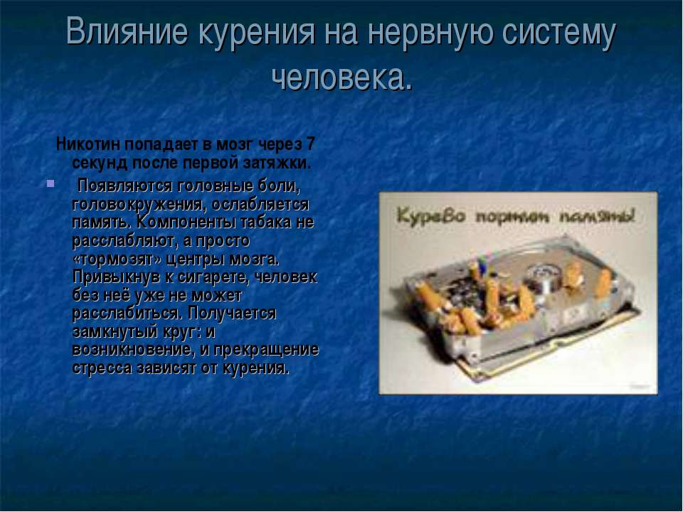 Влияние курения на нервную систему человека. Никотин попадает в мозг через 7 ...