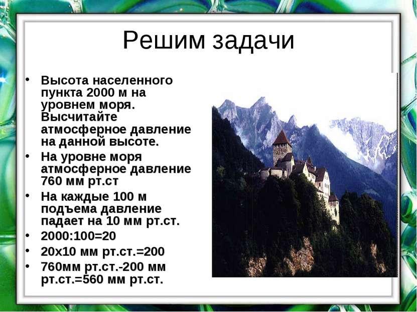 Решим задачи Высота населенного пункта 2000 м на уровнем моря. Высчитайте атм...