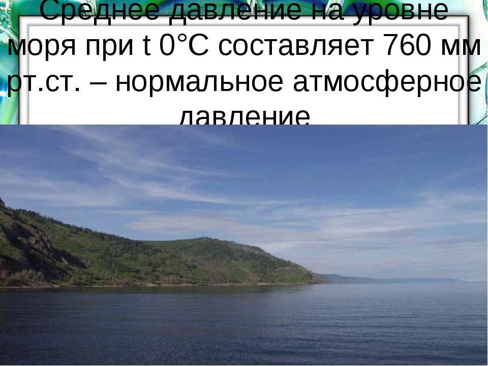 Среднее давление на уровне моря при t 0°С составляет 760 мм рт.ст. – нормальн...