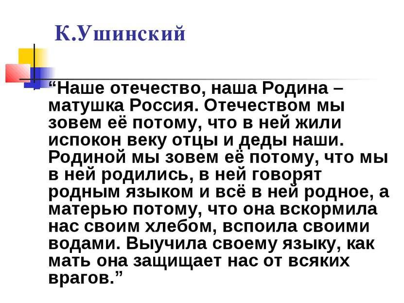 """К.Ушинский """"Наше отечество, наша Родина – матушка Россия. Отечеством мы зовем..."""