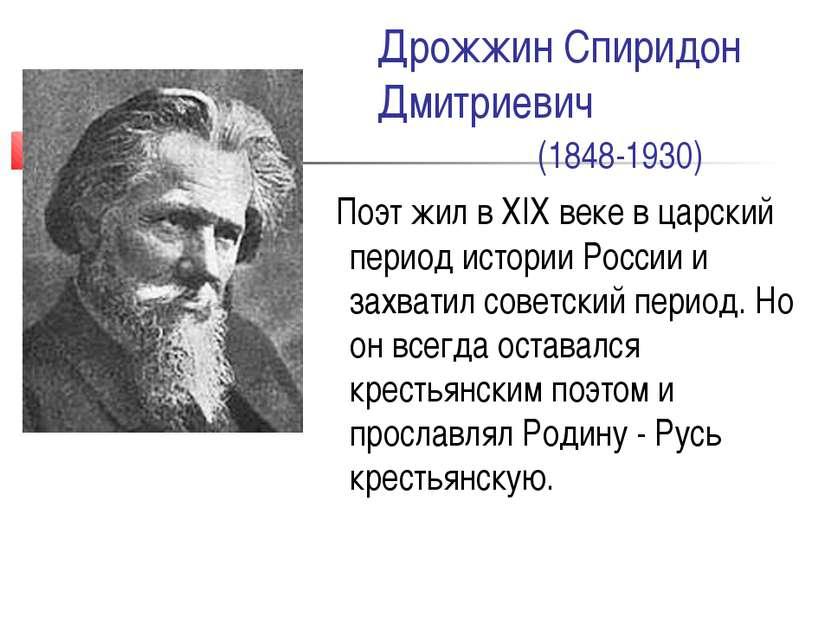 Дрожжин Спиридон Дмитриевич (1848-1930) Поэт жил в XIX веке в царский период ...