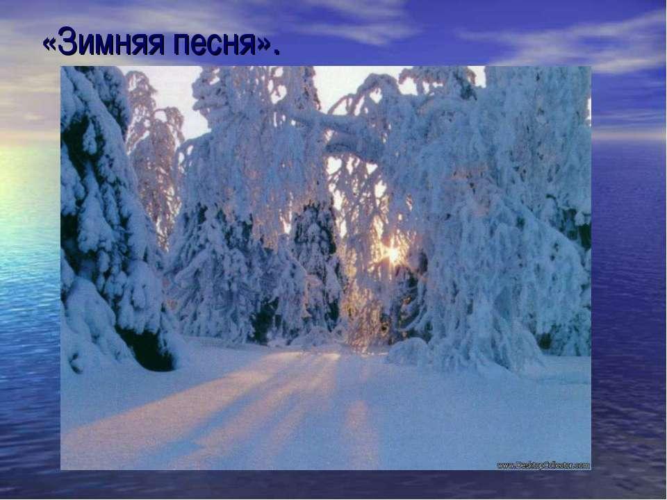 «Зимняя песня».