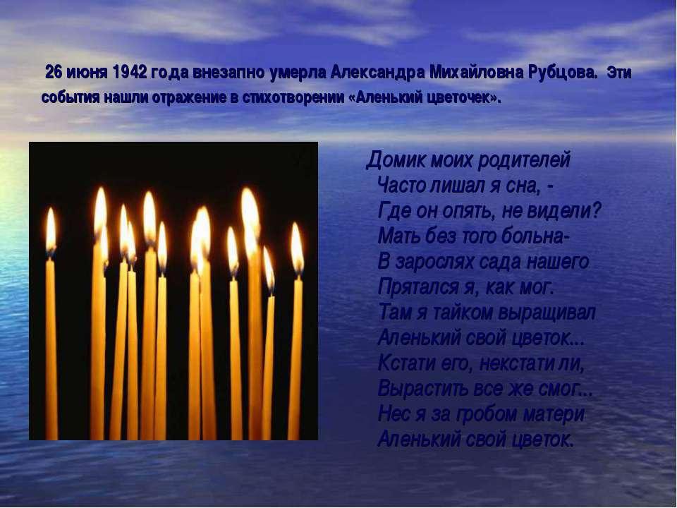 26 июня 1942 года внезапно умерла Александра Михайловна Рубцова. Эти события ...