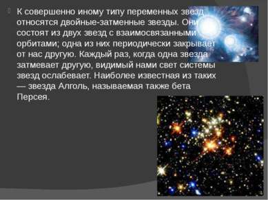 К совершенно иному типу переменных звезд относятся двойные-затменные звезды. ...