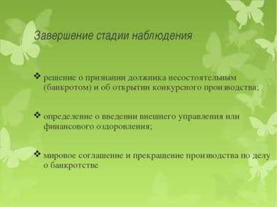 Завершение стадии наблюдения решение о признании должника несостоятельным (ба...