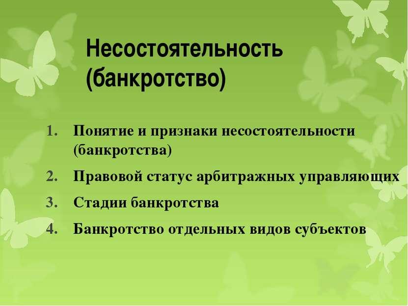 Несостоятельность (банкротство) Понятие и признаки несостоятельности (банкрот...