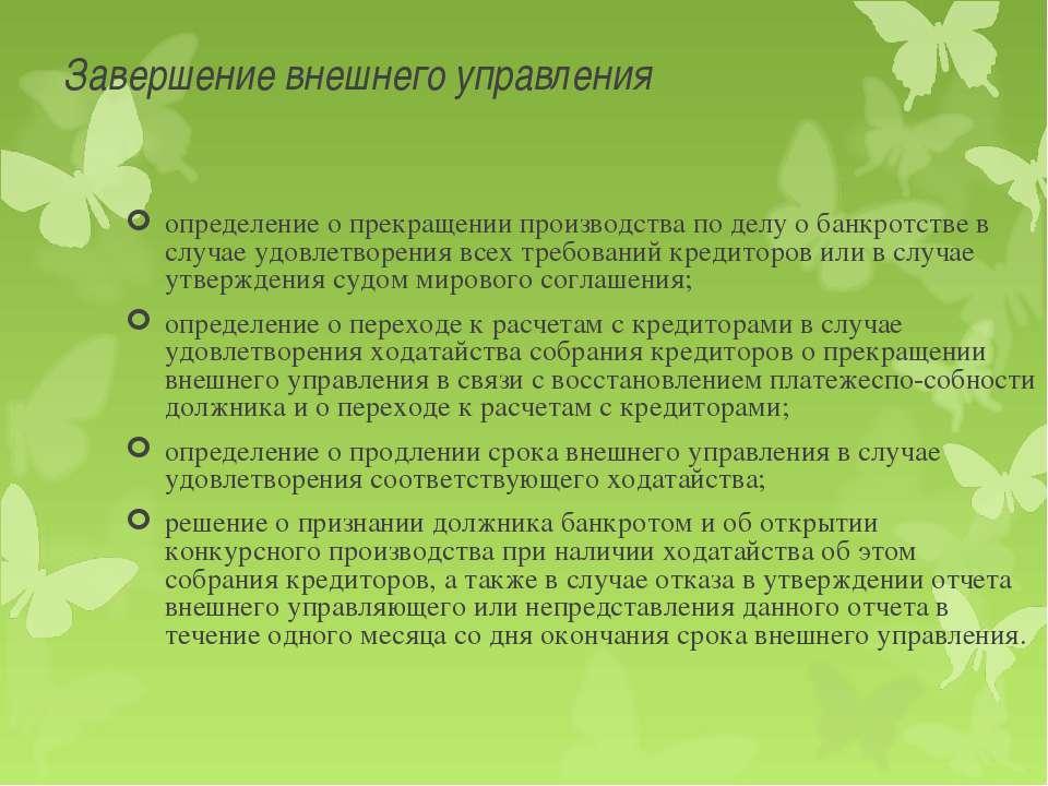 Завершение внешнего управления определение о прекращении производства по делу...