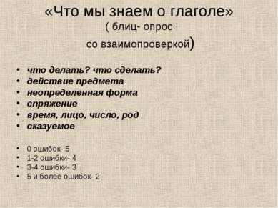«Что мы знаем о глаголе» ( блиц- опрос со взаимопроверкой) что делать? что сд...