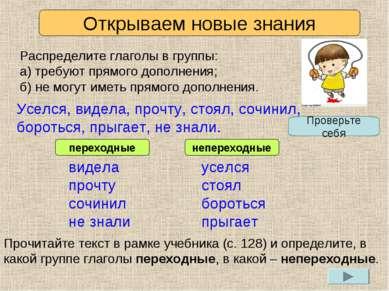 Открываем новые знания Распределите глаголы в группы: а) требуют прямого допо...
