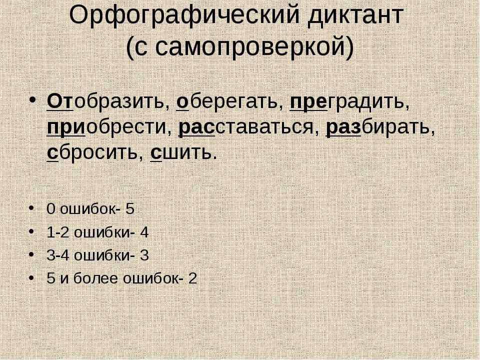 Орфографический диктант (с самопроверкой) Отобразить, оберегать, преградить, ...