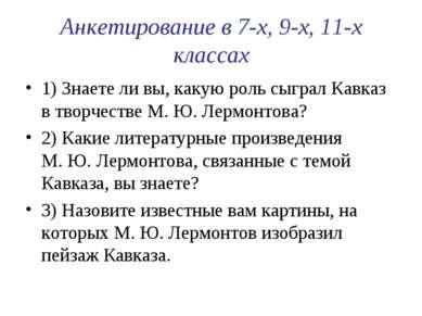 Анкетирование в 7-х, 9-х, 11-х классах 1) Знаете ли вы, какую роль сыграл Кав...