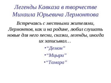 Легенды Кавказа в творчестве Михаила Юрьевича Лермонтова Встречаясь с местным...