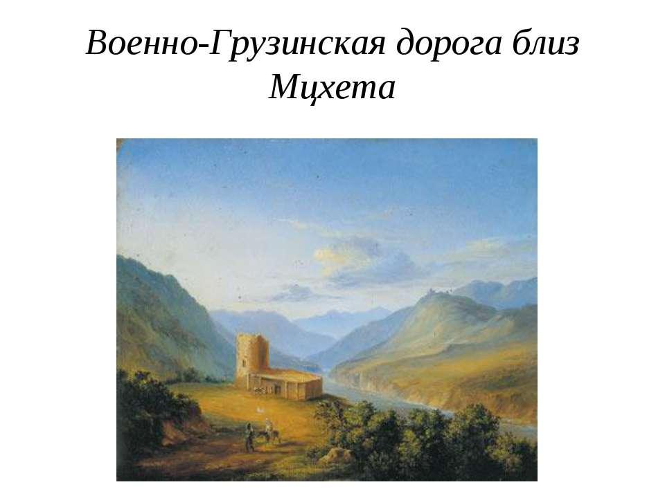 Военно-Грузинская дорога близ Мцхета