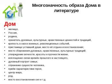 Многозначность образа Дома в литературе Дом жилище, Россия, родина, хранитель...