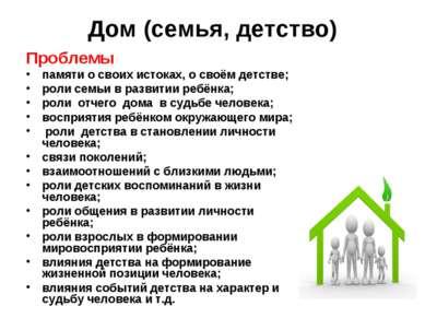 Дом (семья, детство) Проблемы памяти о своих истоках, о своём детстве; роли ...