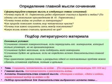 Определение главной мысли сочинения Сформулируйте главную мысль в следующих т...