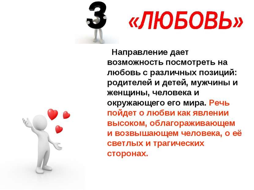 Направление дает возможность посмотреть на любовь с различных позиций: родите...