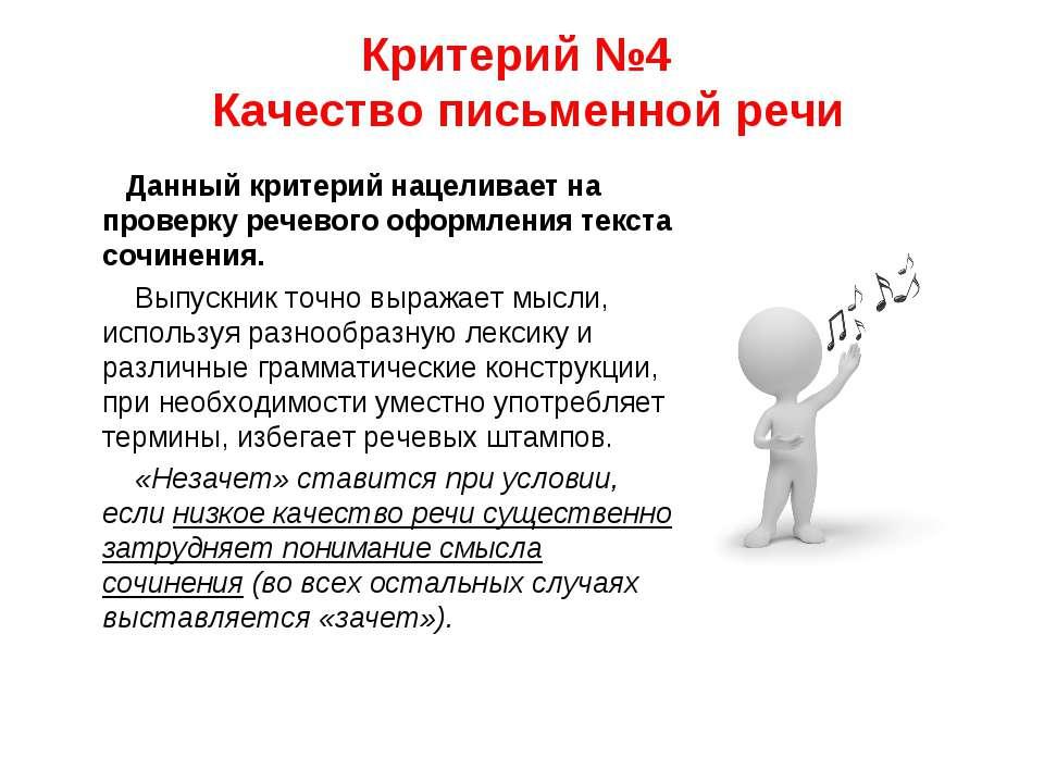Критерий №4 Качество письменной речи Данный критерий нацеливает на проверку р...