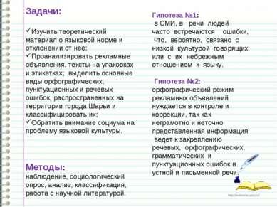 Задачи: Изучить теоретический материал о языковой норме и отклонении от нее; ...