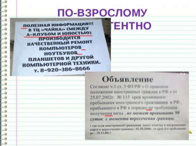 ПО-ВЗРОСЛОМУ НЕКОМПЕТЕНТНО http://ku4mina.ucoz.ru/