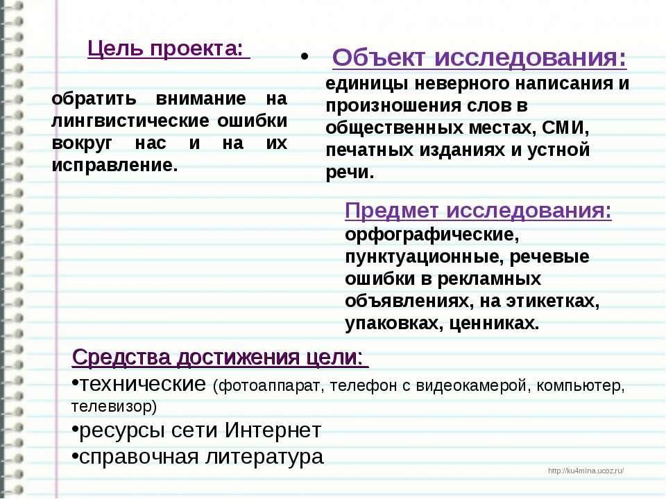 Объект исследования: единицы неверного написания и произношения слов в общест...