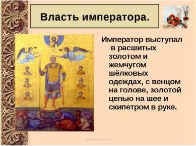 Власть императора. Император выступал в расшитых золотом и жемчугом шёлковых ...