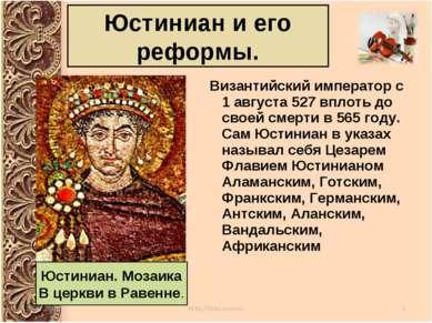 Юстиниан и его реформы. Византийский императорс 1 августа527вплоть до сво...